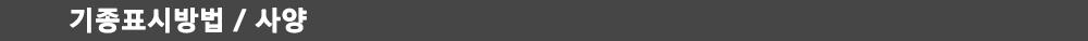 기종표시밥법+사양.jpg