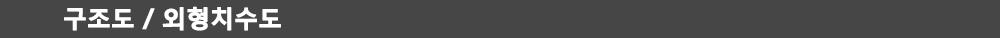 구조도+외형치수도.jpg