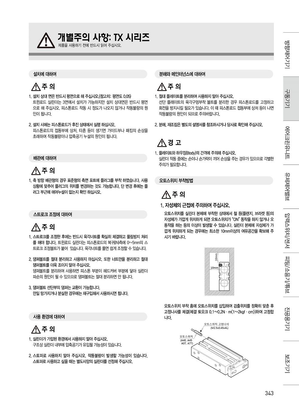 2+신영제어기 종합카다로그 200416343.jpg