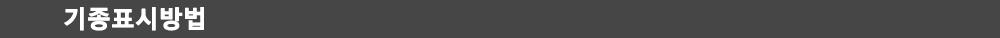 기종표시밥법.jpg